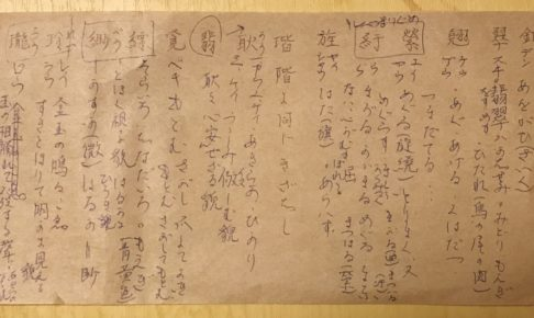 漢字覚え書き