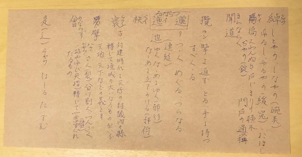 漢字の意味を調べる