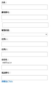 アマゾンほしい物リスト個人情報