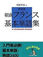朝倉フランス基本単語集
