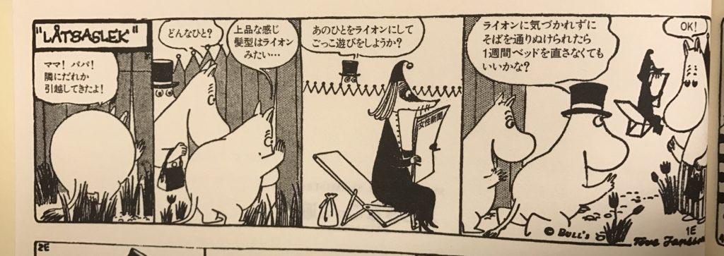 ムーミン漫画コマワリ