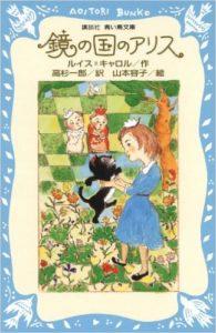 青い鳥文庫鏡の国のアリス