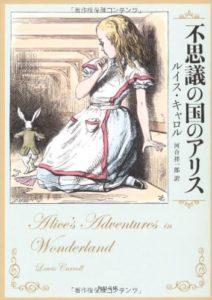 角川不思議の国のアリス