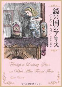 角川鏡の国のアリス