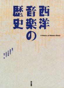 西洋音楽の歴史