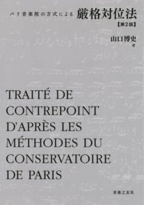 厳格対位法パリ音楽院の様式による