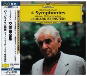 バーンスタインシューマン交響曲