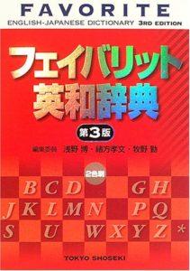 フェイバリット英和辞典 第3版