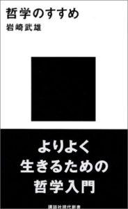 哲学のすすめ岩崎武雄