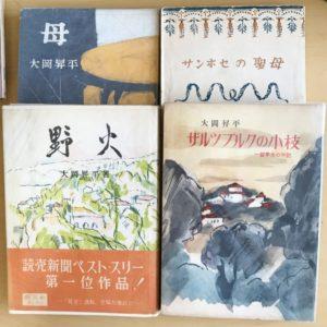 大岡昇平の本