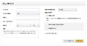 アマゾンほしい物リスト詳細設定