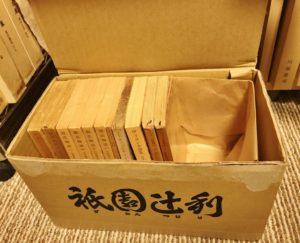 段ボール中文庫
