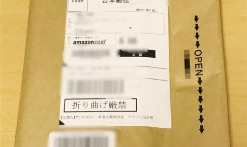 アマゾンから届いた本